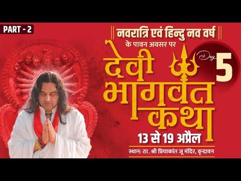 Devi Bhagwat Katha || 13- 19 April 2021 || Vrindavan || Day 5 || SHRI DEVKINANDAN THAKUR JI MAHARAJ