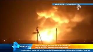 Основная версия возникновения пожара на складе боеприпасов в Харьковской области Украины - диверсия