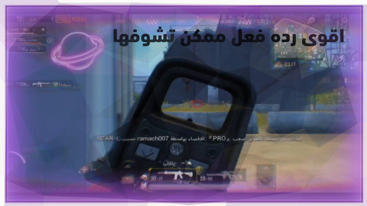 Photo of مقطع قصير عن ردات الفعل السريعه ☠ببجي واوي صعب – هواوي