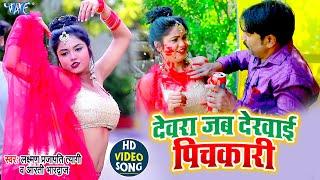 देवर भउजाई का सुपरहिट होली #Video | देवरा जब देखाई पिचकारी | #Laxman Prajapti Tyagi | Holi Song 2021