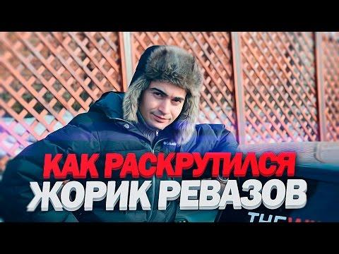 Обзоры Жорик Ревазов блог