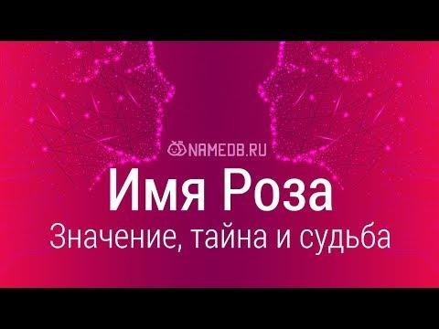 Значение имени Роза: карма, характер и судьба