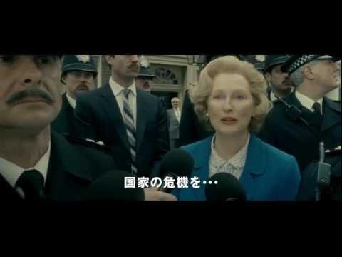マーガレット サッチャー 映画