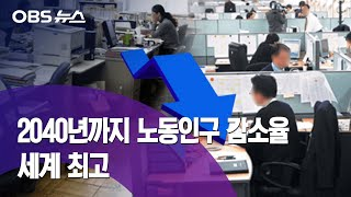 세계무역기구, 2040년엔 한국 노동인구 17% 감소 …