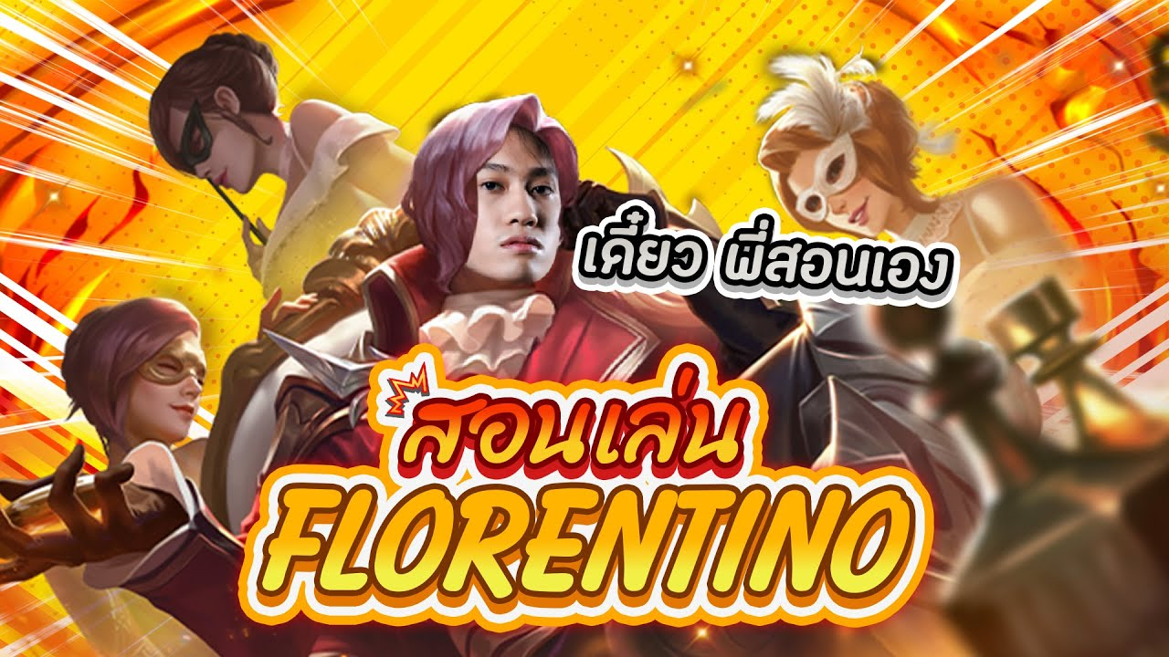 Download RoV : สอนเล่น Florentino แบบละเอียดในฉบับของกิตงาย !