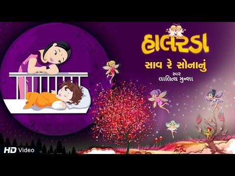 Sav Re Sonanu  Gujarati Halarda Lullaby Song  Animated song  Lalitya Munshaw  Red Ribbon Kids