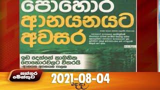 Paththaramenthuwa - (2021-08-04) | ITN Thumbnail