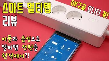 IoT 스마트 멀티탭│스마트폰과 음성인식으로 멀티탭의 개별 전원을 켜고 끄자!