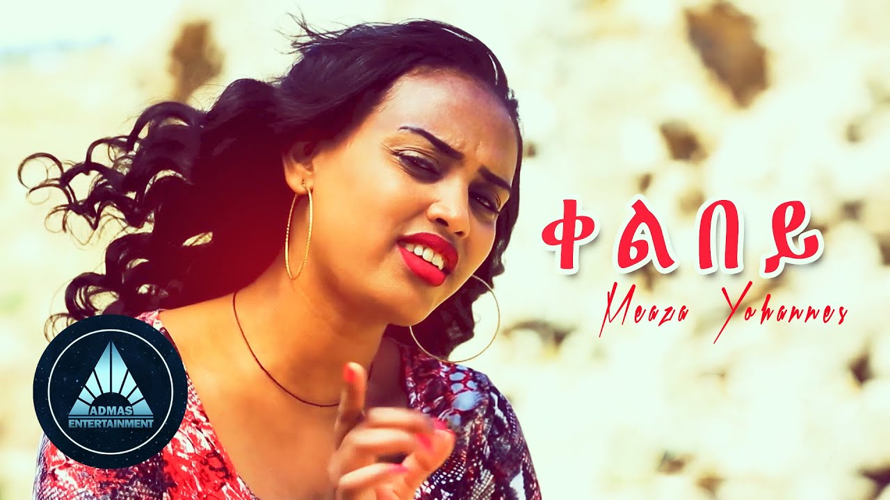 Meaza Yohannes Qelbey Official Video Ethiopian Tigrigna Music Youtube