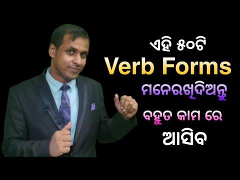 Download ଏହି ୫୦ ଟି verb forms ମନେ ରଖିଦିଅନ୍ତୁ ବହୁତ କାମରେ ଆସିବ
