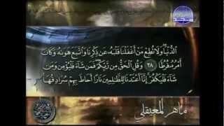 ماهر المعيقلي سورة الكهف كاملة  تلاوة خاشعة (maher almuaiqly Al-kahf (new