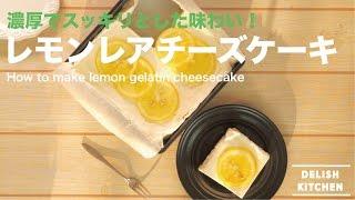 濃厚でスッキリとした味わい!レモンレアチーズケーキの作り方|How to make lemon gelatin cheesecake レシピ recipe