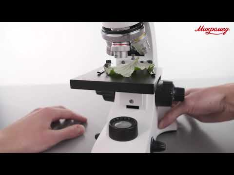 Обзор биологического микроскопа Микромед С-11 (вар. 1B LED)