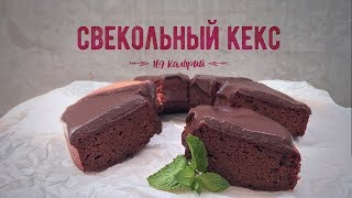 Шоколадный кекс из свеклы (169ккал) / Быстрый пп-рецепт