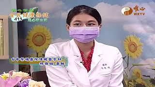 台中榮民總醫院傳統醫學科 楊雅媜 醫師 (一)【全民健康保健411】WXTV唯心電視台
