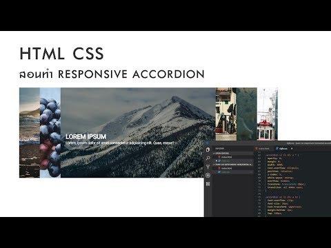 HTML CSS - สอนทำ Responsive Accordion