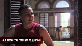 Куба Тур: Стендап Ани