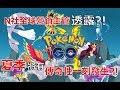 Pokémon GO N社全球營銷主管透露   夏季乃傳奇性的一刻
