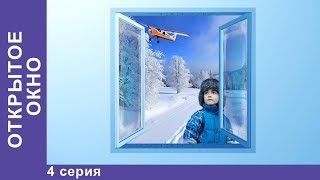 Открытое Окно.  4  Серия.  Премьера 2018! Мелодрама. StarMedia