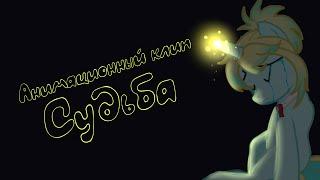 [Анимационный клип] Судьба преподносит урок | pony creator