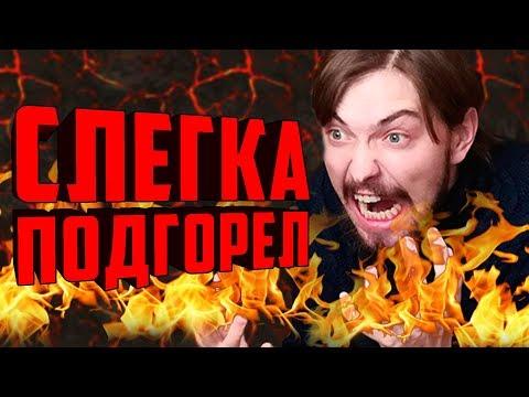 видео: Немного ОЧЕНЬ СИЛЬНО бомбит. viper gamer опять пригорел от валв.