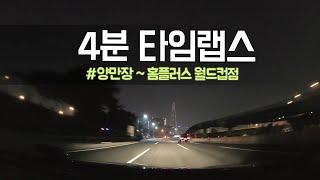 [운전브이로그] 양만장~홈플러스월드컵점 4분 타임랩스
