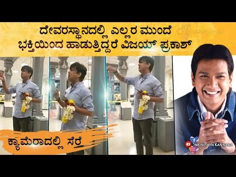 Vijay prakash singing in temple / in front of people / awesome devotional song