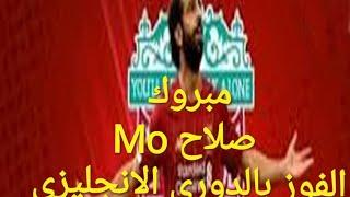 ملخص مبارة التتويج ليفربول  و محمد صلاح الفوز بالدوري الانجليزي