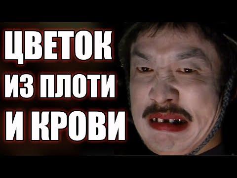 """Обзор Фильма """"Подопытная Свинка 2: Цветок из Плоти и Крови"""""""