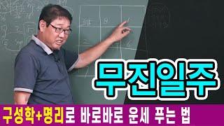무진일주 : 구성학과 명리로 바로바로 운세푸는 법 - 박창원 선생님 [대통인.com]