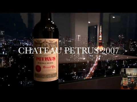 【最高級ワイン】シャトー・ペトリュス(CHATEAU PETRUS)を飲んでみた