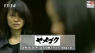 【春季日劇預告】大島優子連續劇初主演,《脫黑~不再當黑社會》在番組...