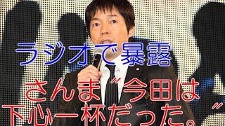 【暴露】今田耕司が佐々木希を狙っていた…明石家さんまがラジオ番組で暴...