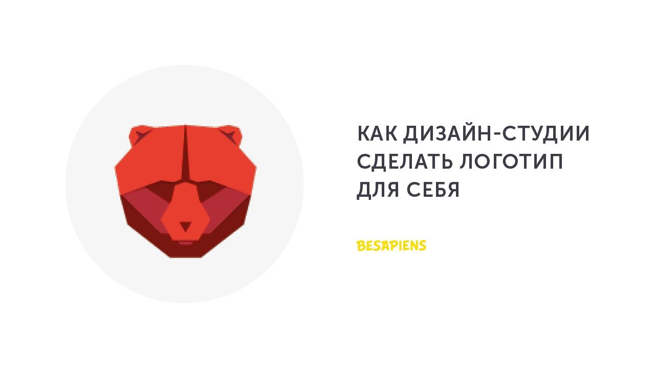 Дизайн студия логотип