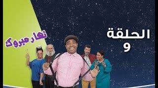 Nhar Mabrouk - Ep 9 نهار مبـروك - الحلقة