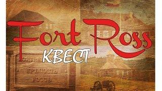 Добро пожаловать в Форт Росс!(Для тех, кто проходит квест с мобильных устройств: Что такое форт Росс? - крепость https://youtu.be/bHyHJVEY1bQ - кладбищ..., 2015-12-21T08:11:34.000Z)