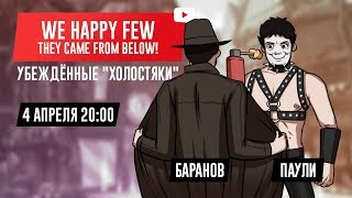 We Happy Few: They Came From Below! Убеждённые «холостяки»