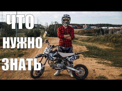 Что нужно обязательно ЗНАТЬ при покупки ПИТБАЙКА!!! Как управлять мотоциклом!!