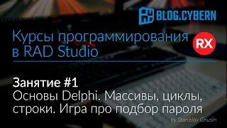 #1 Курсы программирования в Delphi - основы, массивы, циклы, строки(На этом занятии мы повторим все основы языка программирования Delphi и напишем игру про подбор пароля. Данное..., 2015-12-04T18:22:55.000Z)
