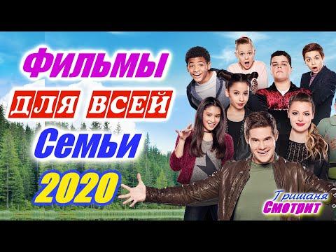 Семейные комедии 2020. Семейные фильмы Приключения. Лучшие фильмы для всей семьи 2020. Комедия. - Ruslar.Biz