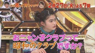 火曜よる7時 『この差って何ですか?』 2月27日予告映像 日本人の4人に...