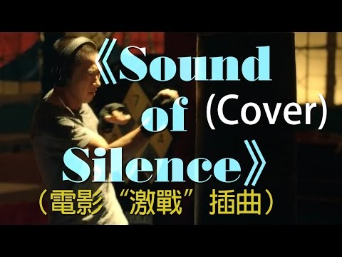"Simon & Garfunkel《Sound of Silence》(電影""激戰""插曲)King cover"