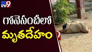 Warangal : Rowdysheeter's dead body found in gunny bag - TV9