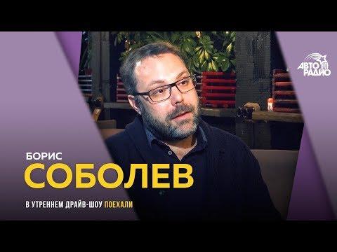 Борис Соболев -