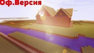 Самый лучший механический дом в minecraft 1 7 2 Оф.Версия