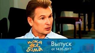 Пока все дома - Вгостях уАлександра Малинина. Выпуск от14.05.2017