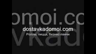 dostavkadomoi.com