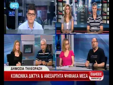 Τα νέα μέσα στην ελεύθερη δημόσια τηλεόραση #mysocialert