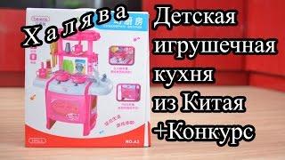 Детская игрушечная кухня(Детская игрушечная кухня покупал тут http://goo.gl/PVofNp Овощи и сладости из Китая http://goo.gl/tUDE6E http://goo.gl/yKQayS https://www.youtu..., 2016-03-08T12:35:25.000Z)