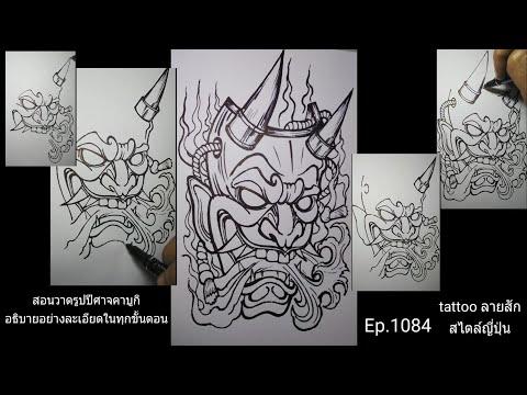 ( คลิปที่1084 )สอนวาดรูปปีศาจคาบูกิ อธิบายอย่างละเอียดในทุกขั้นตอน tattooลายสัก( how to Drew Kabuki)